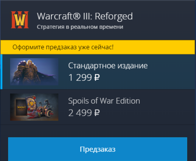 купить warcraft 3 reforged