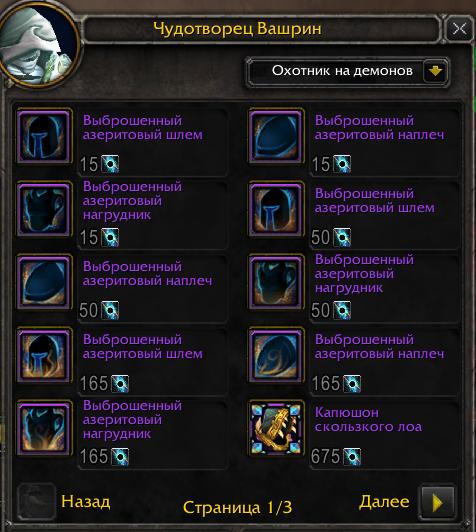 пыль титанов wow 8.1