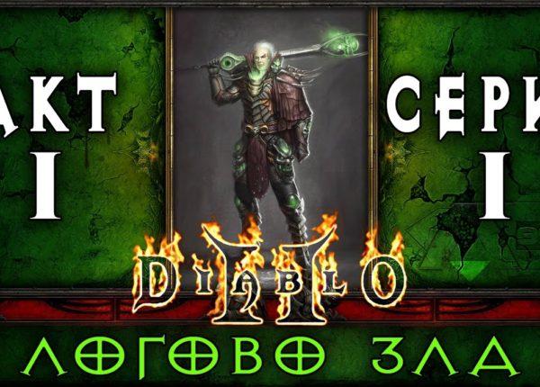 Diablo 2: Lord of Destruction - Серия 1 | Логово Зла | Некромант - Хардкор