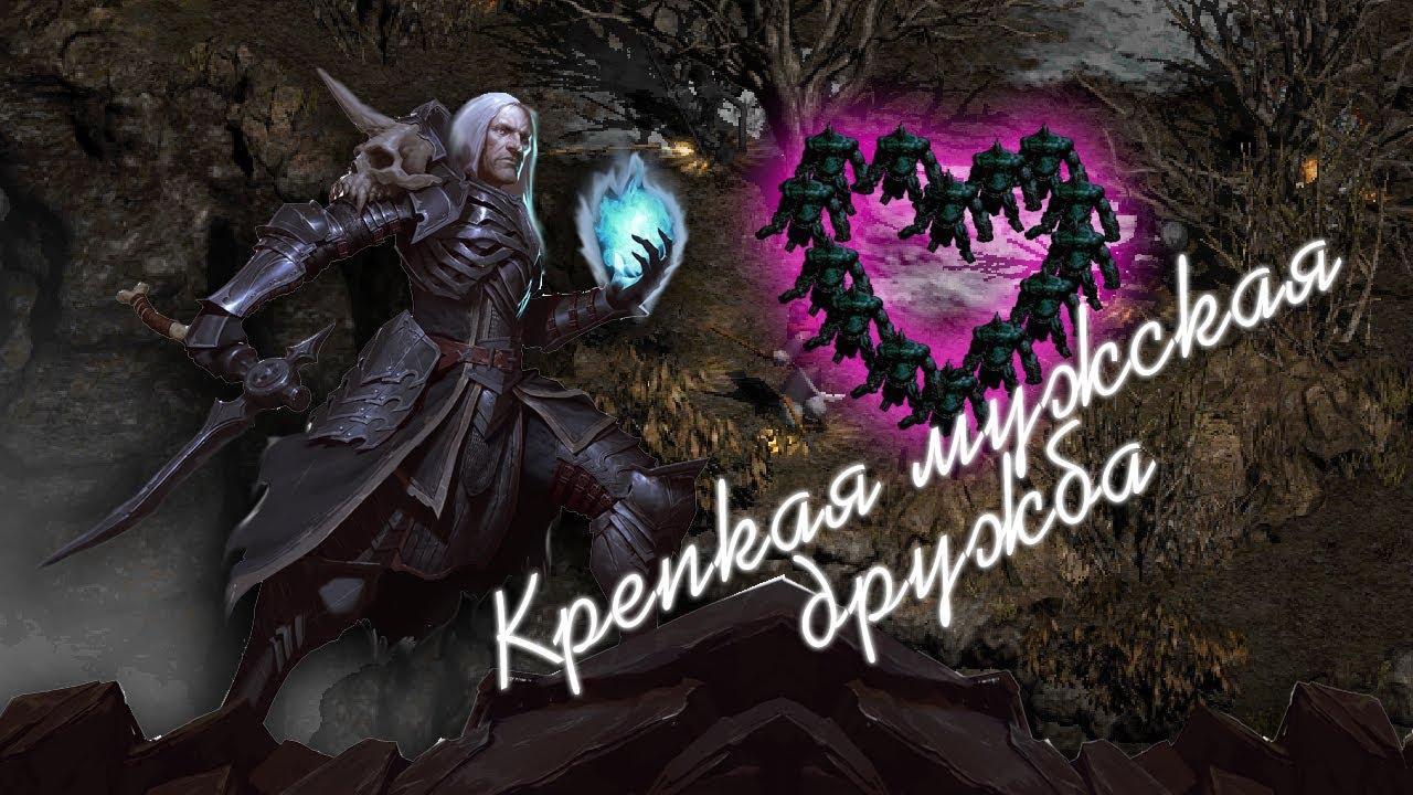 Diablo 2: LoD - Некромант-Скелетных дел мастер
