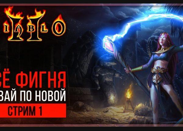 Прохождение Diablo 2: Lord of Destruction   Стрим 1: Холодная сердцем