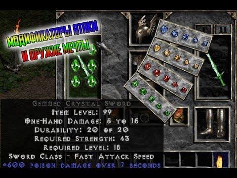 Diablo 2 LOD: Модификаторы атаки