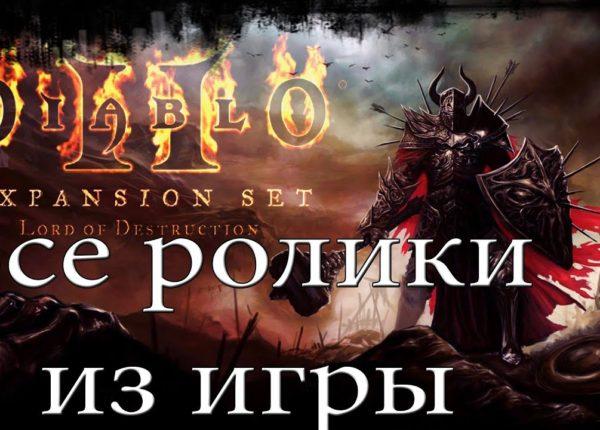 Diablo 2 LoD Все ролики из игры, на русском