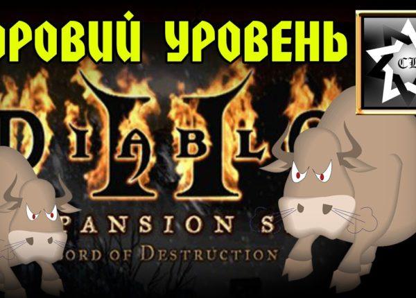 Diablo 2: Lord of Destruction ★ Коровий уровень ★ БОНУС