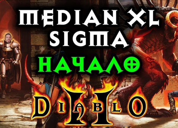 Прохождение Median XL: Sigma для Diablo II: Lord of Destruction #1