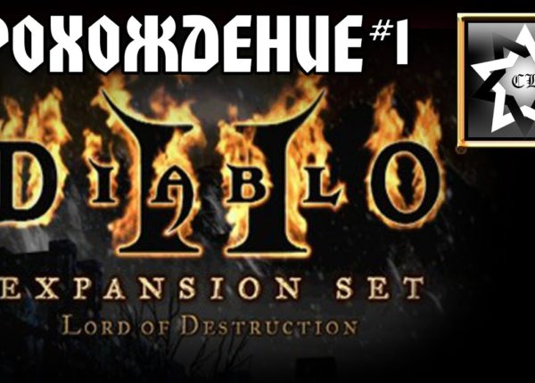 Прохождение Diablo 2: Lord of Destruction (Hardcore) (1 часть)