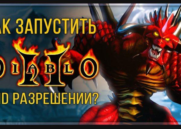 Diablo 2 Remastered своими руками   Как запустить игру в HD