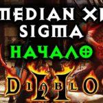 Прохождение Median XL: Sigma для Diablo II: Lord of Destruction #2