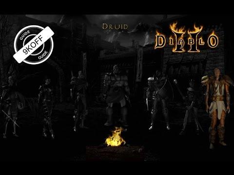Diablo 2: билд друид ледяной элементальщик (druid cold elemental)