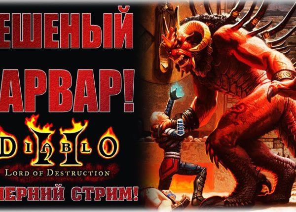 Бешеный варвар! - Diablo II: Lord of Destruction - Вечерний стрим!