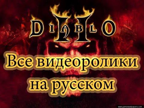 Diablo 2 + LoD - Все видеоролики на русском (Субтитры)