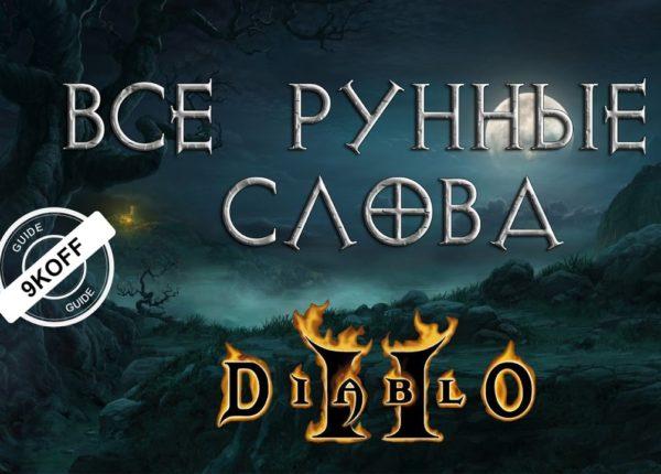 Diablo 2: все рунные слова