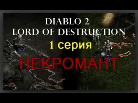 Diablo 2 - Lord Of Destruction#1 серия - НЕКРОМАНТ