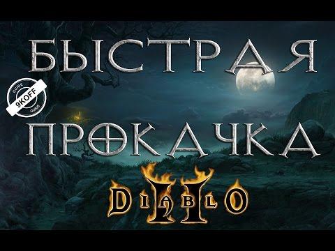 Diablo 2: быстрая прокачка
