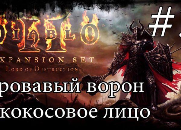Diablo 2 Lord of Destruction Прохождение   Варвар Хардкор   2016 #3 Кровавый ворон