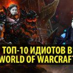Топ-10 Идиотов в World of Warcraft