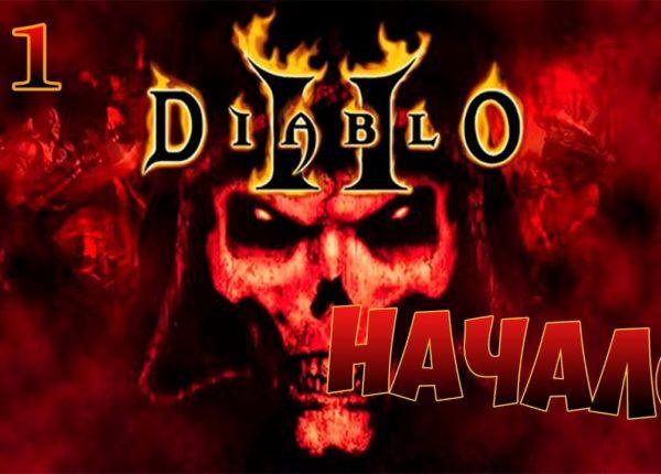 Diablo 2 Lord of Destruction:Начало 1 часть!Прохождение фастом, /Diablo 2 Lord of Destruction