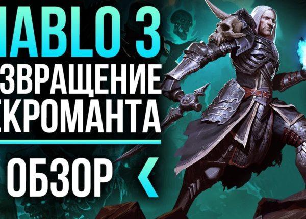 """Diablo III: Возвращение некроманта - """"Хрупкий, но смертоносный"""" (Обзор/Review)"""