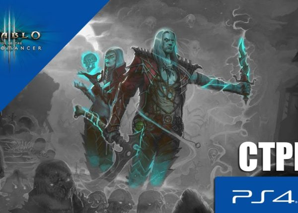 DIABLO III - ВОЗВРАЩЕНИЕ НЕКРОМАНТА (PS4 Pro Кооп с Таней)