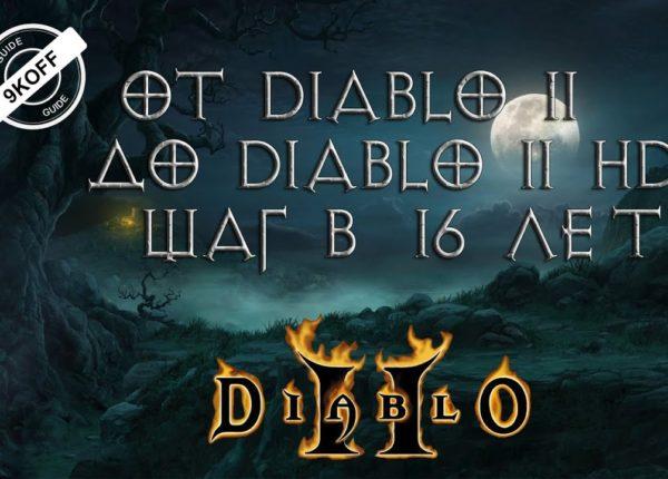Diablo 2: реинкарнация до HD версии