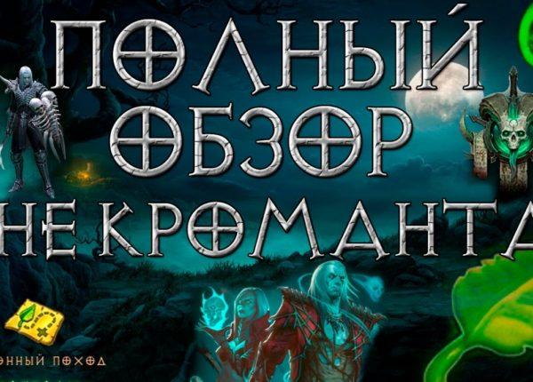 Diablo 3: полный обзор умений некроманта 2.6.0