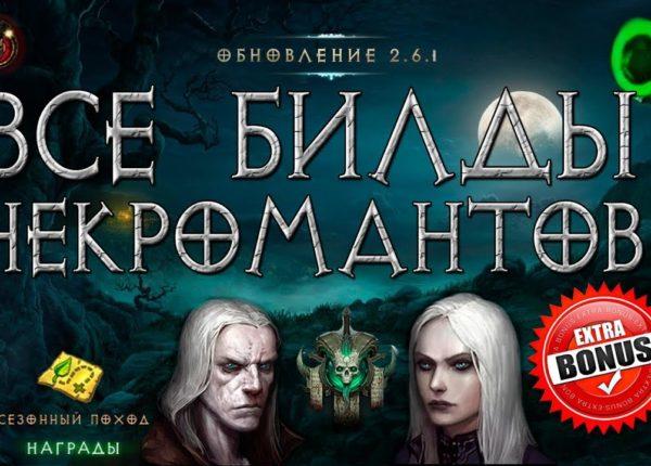 Diablo 3:  Все билды некромантов