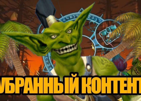 Удаленный контент из World Of Warcraft