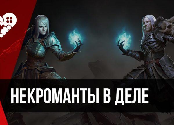 WELOVEGAMES, Стас Давыдов и Игромания | Diablo 3: Возвращение Некроманта