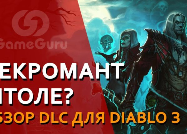 🔴 ОБЗОР DIABLO 3: Rise of the Necromancer