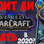 Стоит ли играть в WoW в 2020?