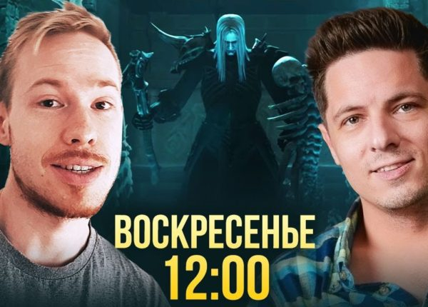 Diablo III — Возвращение некроманта — в это воскресенье!