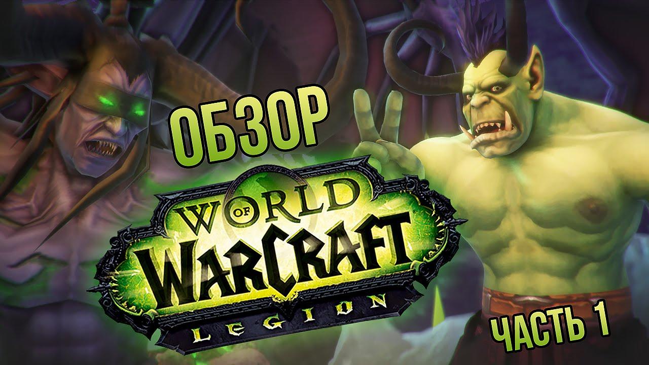 Обзор World of Warcraft: Legion - часть 1