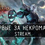 Diablo III: Некромант (Стрим)