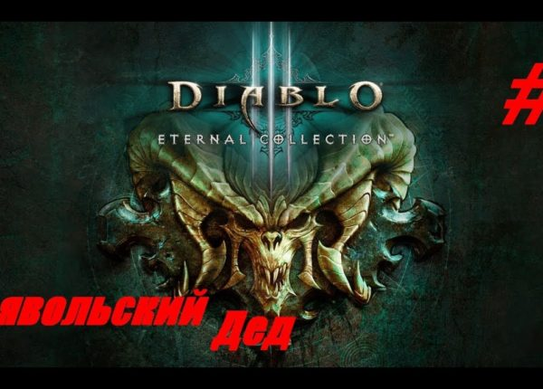 Diablo III:Eternal Collection (PS4 Pro) #1 - Дедуля Некромант/Респект Попутчику!!!
