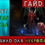 Diablo III. Топ билд на некроманта для ВП