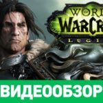 Обзор игры World of Warcraft: Legion
