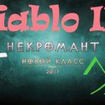 """Diablo III """"Возвращение Некроманта"""". Прохождение #5"""
