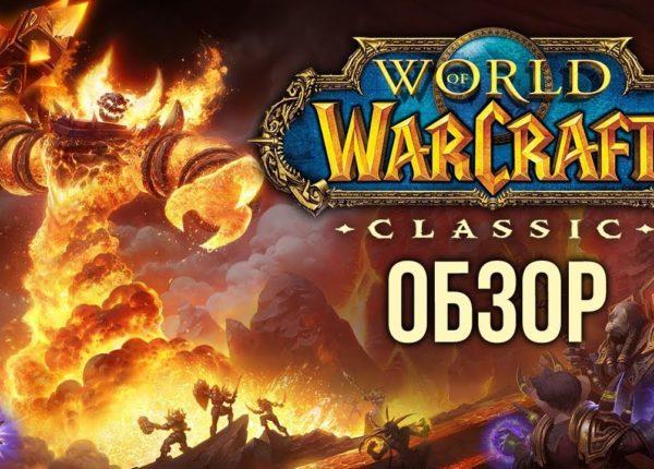 Изучаем World of Warcraft Classic — «За мной хант занимал» (Рецензия/Review)