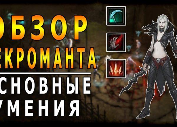 Diablo 3 : RoS ► Обзор Некроманта : Основные Умения ► ( Обновление 2.5.0 )