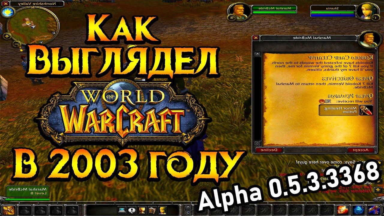 Как в 2003 году выглядел World of Warcraft