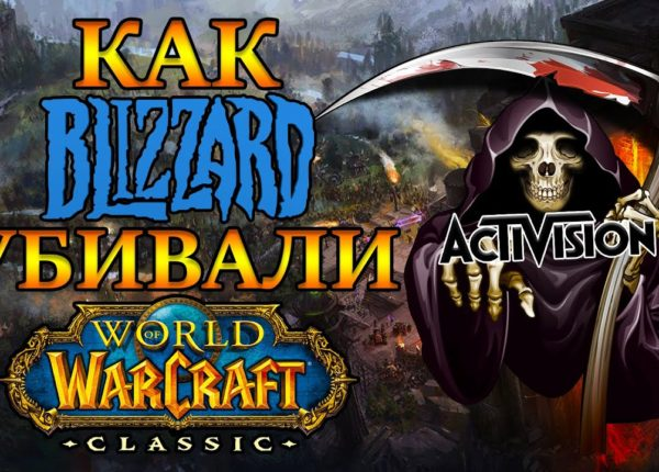 Как Blizzard убивали World of Warcraft