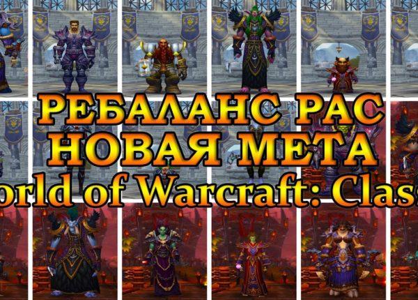 Ребаланс рас. Новая мета. World of Warcraft: Classic