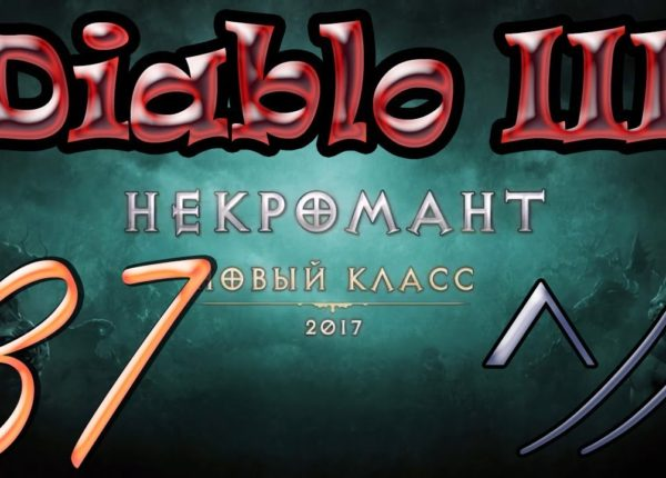 """Diablo III """"Возвращение Некроманта"""". Прохождение #37"""