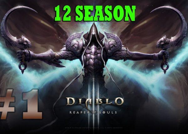 Diablo III. 12 Сезон #1. Качаем сезонного герой с нуля!!!