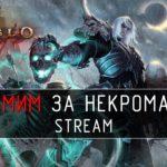 Diablo III: Фармим за Некроманта (Стрим)
