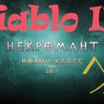 """Diablo III """"Возвращение Некроманта"""". Прохождение #6"""