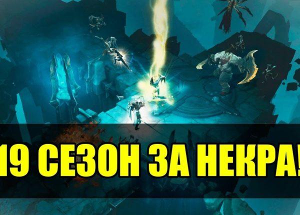 DIABLO 3, СЕЗОН 19 - НЕКРОМАНТ-ПЕТОВОД ЧЕРЕЗ МАГОВ