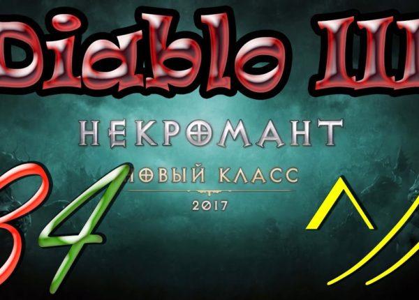 """Diablo III """"Возвращение Некроманта"""". Прохождение #34"""