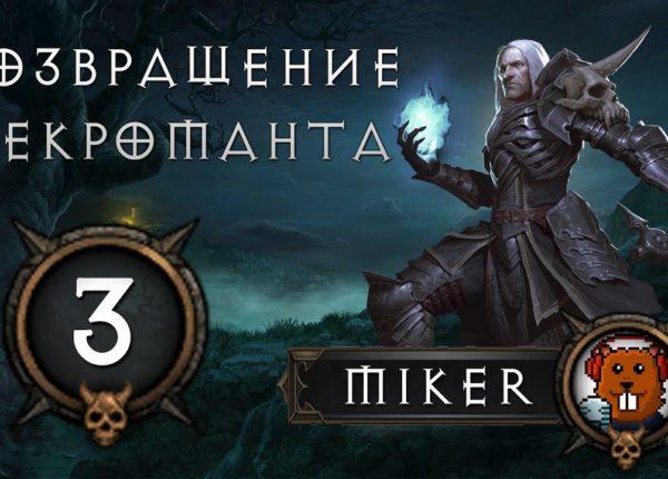 Diablo 3 Возвращение Некроманта 3 Часть (Сет Милость Инария)
