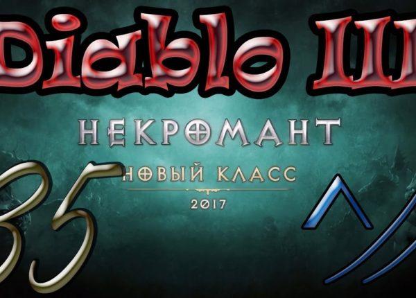 """Diablo III """"Возвращение Некроманта"""". Прохождение #35"""